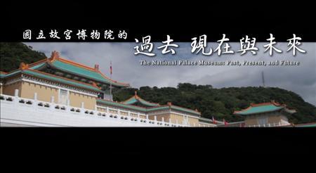 故宮院史影片