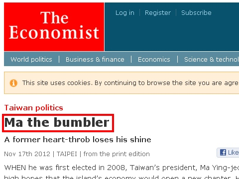 馬英九被《經濟學人》批為笨蛋