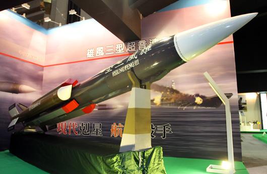雄三超音速反艦飛彈