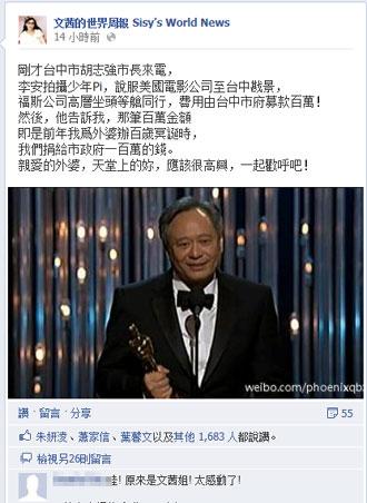 陳文茜在臉書po文