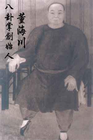 董海川,王五
