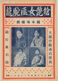駝龍(1901--1925)原名張淑貞(或素貞)-2