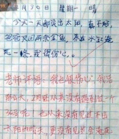 小學生日記