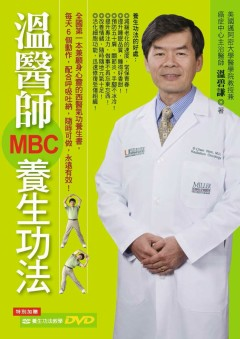 MBC養生功法