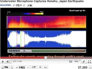 地震的聲音