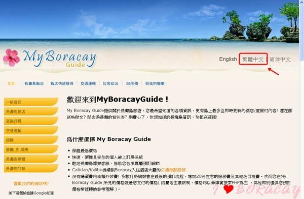 Boracay長灘島*來去住一晚-My Boracay Guide訂房4.jpg