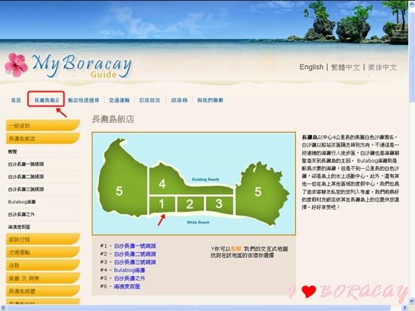 Boracay長灘島*來去住一晚-My Boracay Guide訂房5.jpg