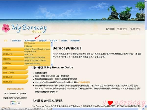 Boracay長灘島*來去住一晚-My Boracay Guide訂房12.jpg