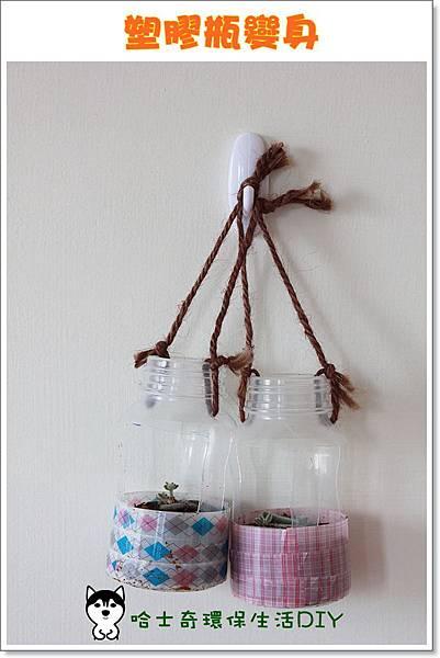 環保生活DIY-塑膠瓶吊盆60