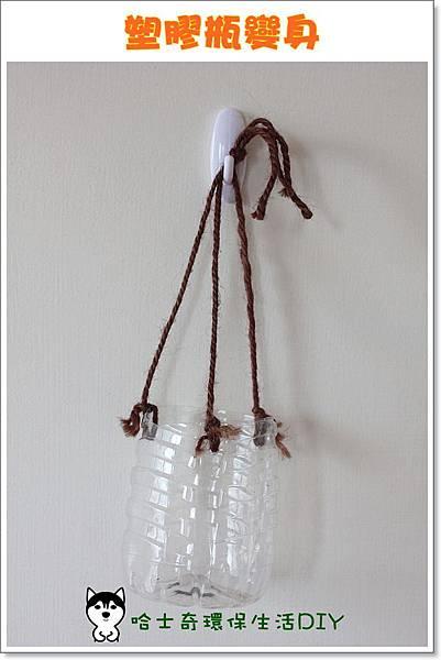 環保生活DIY-塑膠瓶吊盆29