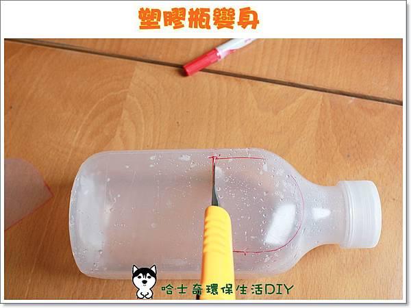 環保生活DIY-塑膠瓶吊盆44