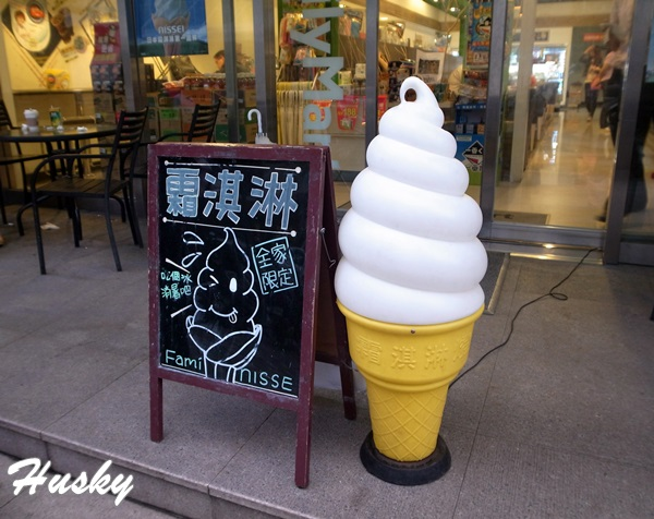 哈士奇居家生活-食記-全家霜淇淋幸福開賣4