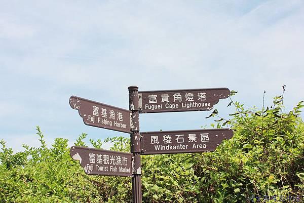 哈士奇居家生活-2013環島行-台灣本島四大極點08