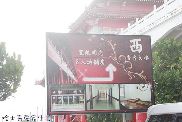 哈士奇居家生活-2013環島行-住寺廟新體驗 08