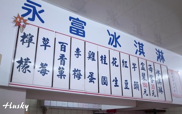 哈士奇居家生活-【食記】西門町的老字號-永富冰淇淋2.JPG