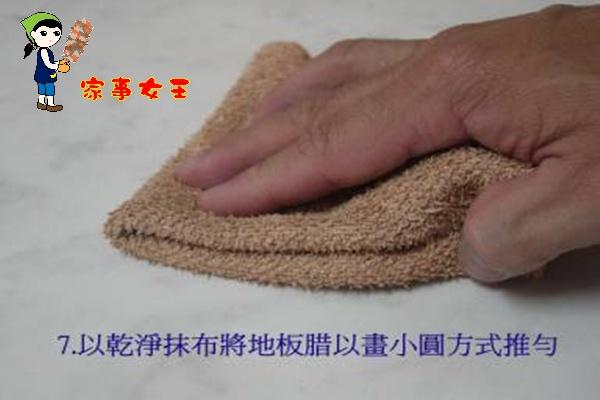 哈士奇居家清潔公司、家事服務-塑膠地磚污垢清潔及上腊7.jpg