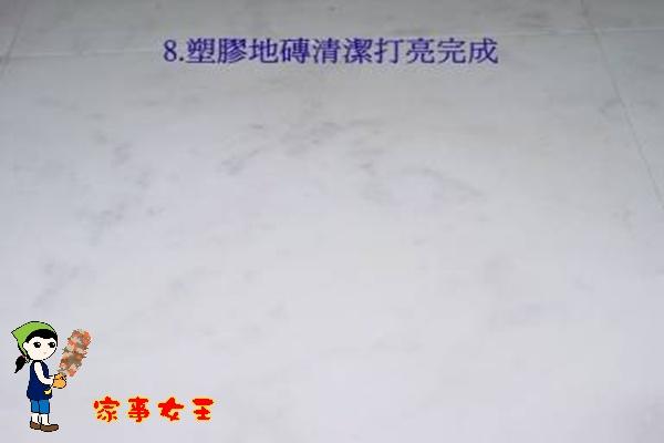 哈士奇居家清潔公司、家事服務-塑膠地磚污垢清潔及上腊8.jpg