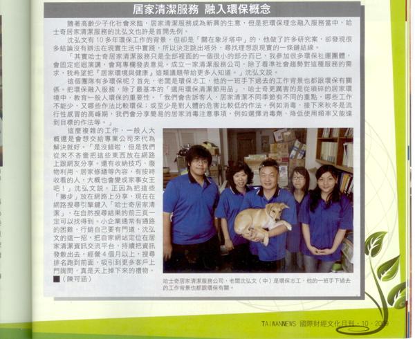 哈士奇居家清潔公司-服務介紹-國際財經文化月刊專訪.jpg