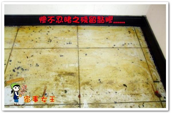 哈士奇居家清潔公司-家事女王-地板強力殘膠之清潔1.JPG