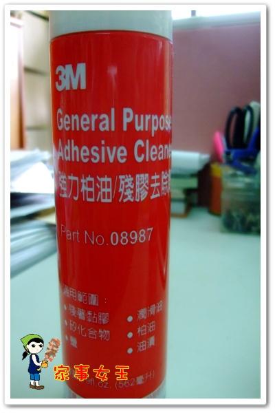 哈士奇居家清潔公司-家事女王-地板強力殘膠之清潔2.JPG