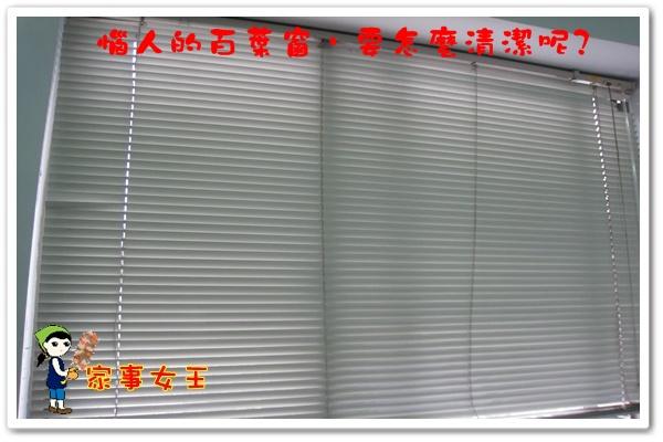 哈士奇居家清潔公司-家事女王-百葉窗清潔1.JPG