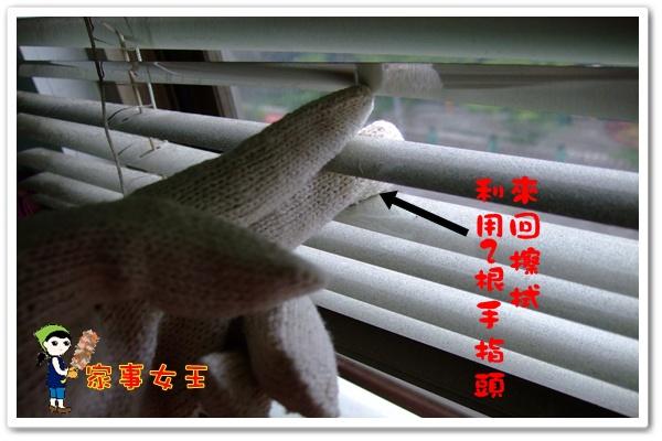哈士奇居家清潔公司-家事女王-百葉窗清潔3.JPG