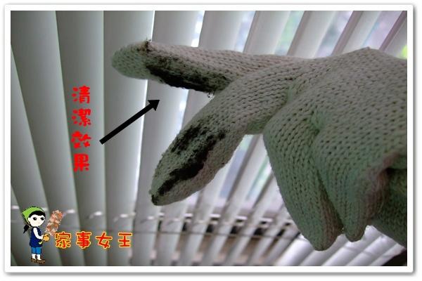 哈士奇居家清潔公司-家事女王-百葉窗清潔4.JPG