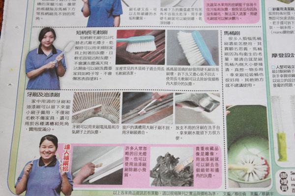 哈士奇居家清潔公司-20100116自由時報-刷具介紹t3.jpg