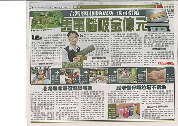 哈士奇居家服務公司-香港媒體來台考察廢電器回收2.jpg