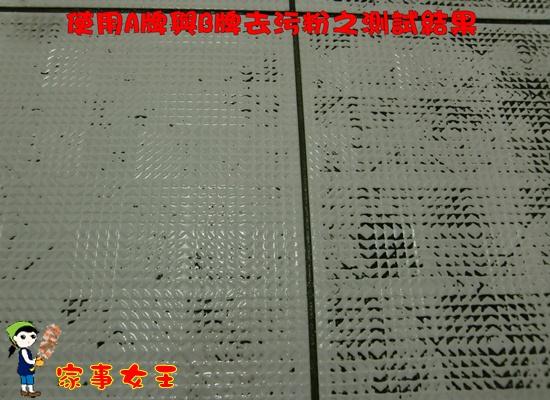 哈士奇居家服務有限公司-家事女王-去污粉試用13.JPG