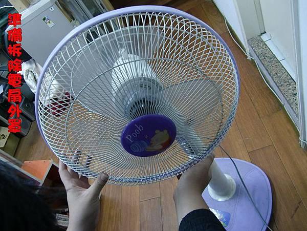 哈士奇居家清潔公司-家事女王-電風扇清潔-2.JPG