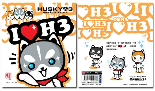 我愛H3-1.jpg