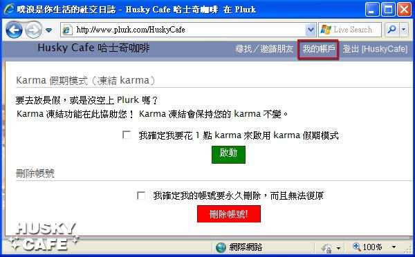 下海入門-介面導覽凍結卡馬.jpg