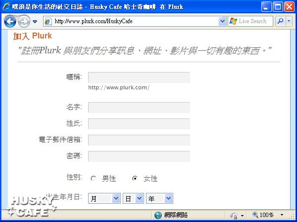 下海入門-註冊表單.jpg