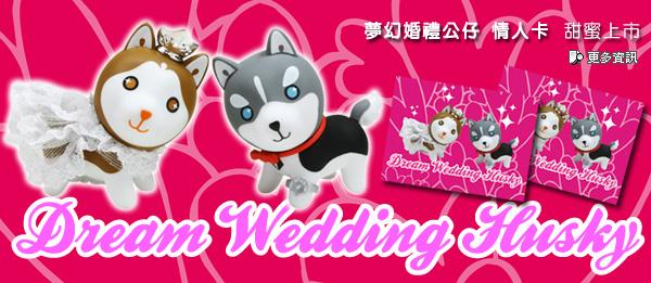 夢幻婚禮-4