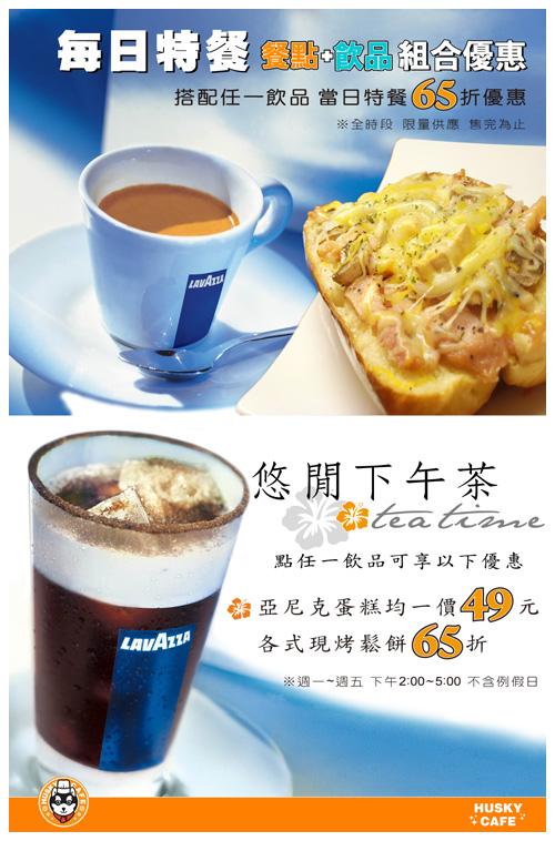 下午茶+每日特餐