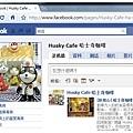 臉書-哈士奇咖啡