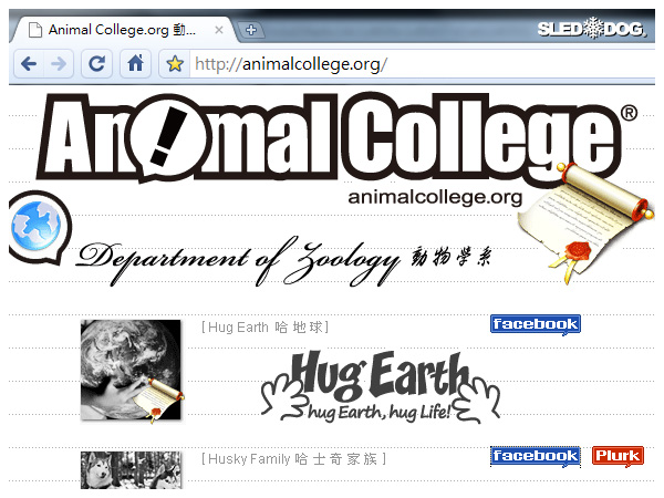 臉書-動物學院