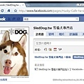 臉書-雪橇犬