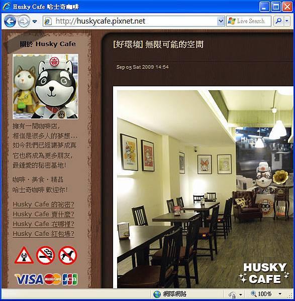 曾經有間Husky Cafe-2