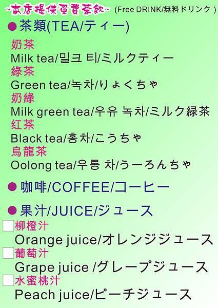 各種飲料.jpg