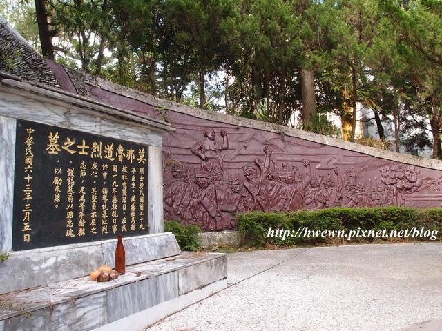 莫那魯道抗日紀念碑11.JPG