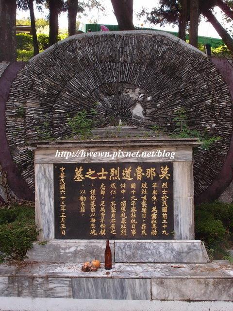 莫那魯道抗日紀念碑09.JPG