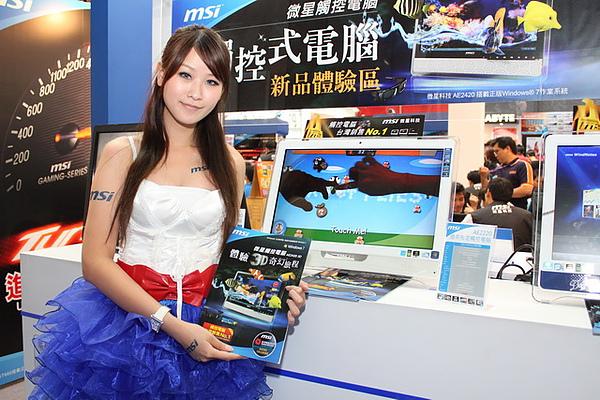 2010電腦應用展