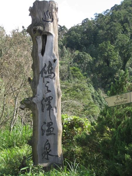 鳩之澤(仁澤)溫泉