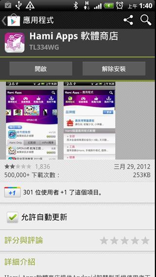 device-2012-04-26-014031