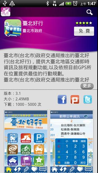 device-2012-04-26-014712