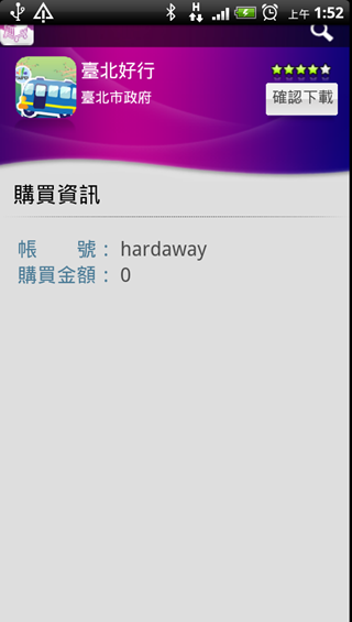 device-2012-04-26-015252