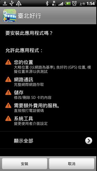 device-2012-04-26-015433