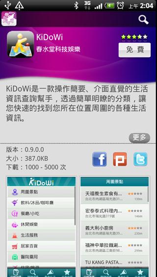device-2012-04-26-020458